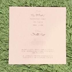 花嫁DIY(招待状)の写真 1枚目