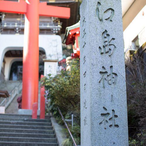 江島神社の公式写真3枚目