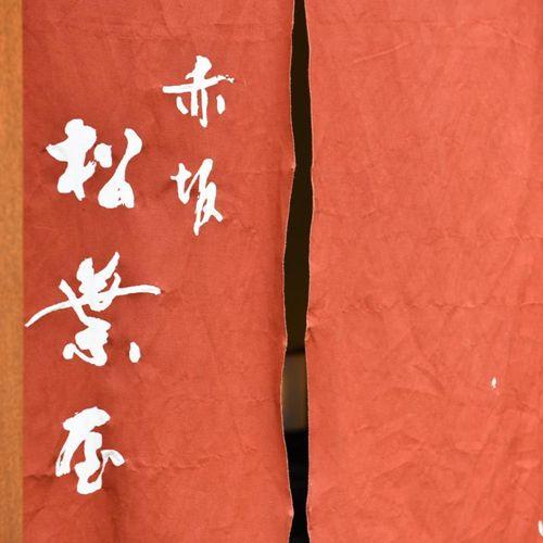赤坂 松葉屋の公式写真3枚目