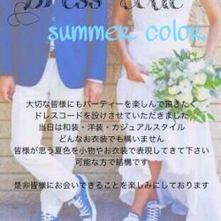 ドレスコード(夏色)の写真 1枚目