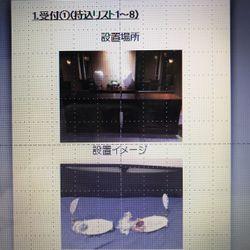 ウェルカムスペース指示書の写真 1枚目