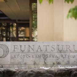 FUNATSURU kyoto kamogawa resortの写真 8枚目