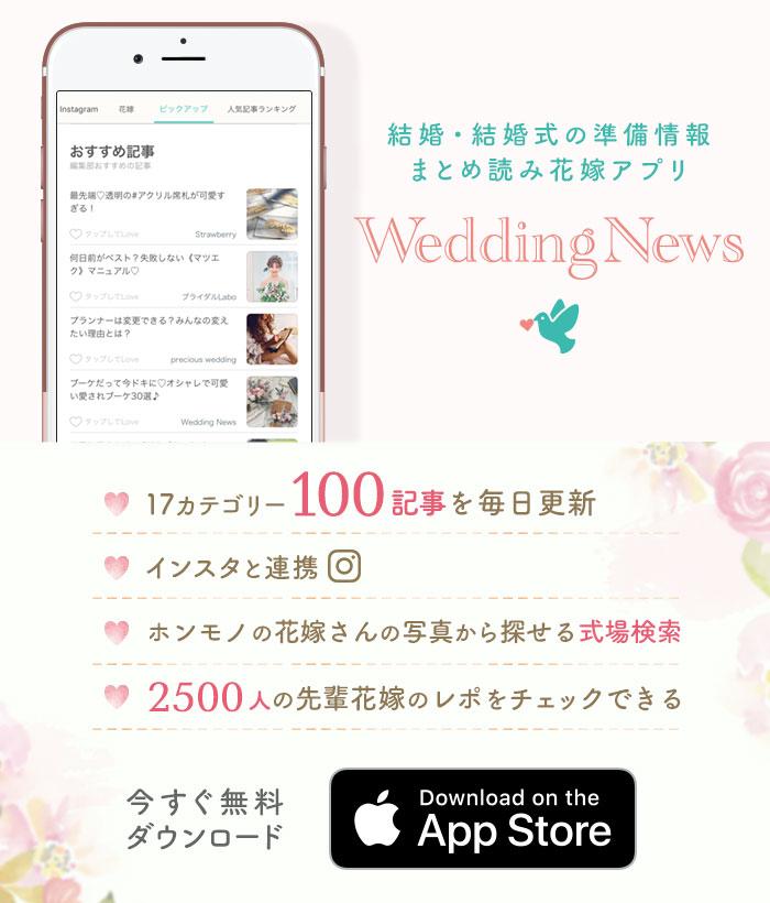 ウェディングニュースアプリ