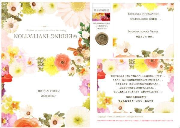 wedding_template_invitation_flower