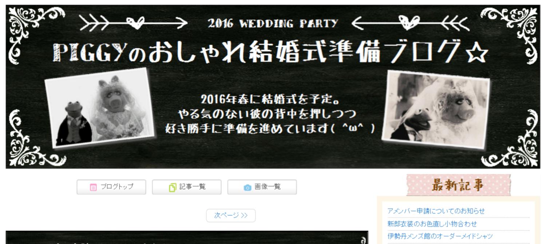 95ae7d99c5cdf アメブロでご自身の結婚式の準備について書いていらっしゃる、人気花嫁ブロガーのpiggyさんをご存知ですか? 結婚式の準備について書いているブロガーさんは数多く  ...