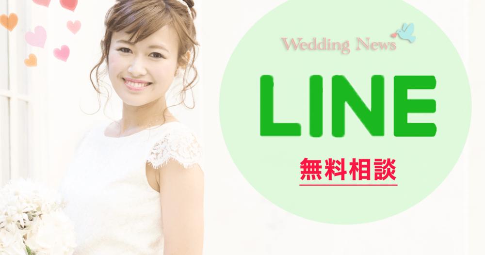 LINEで無料相談できる!【LINE予約コンシェルジュ】って何?のカバー写真
