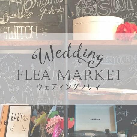 """【潜入レポ】花嫁たちの""""可愛い""""が詰まった、ウェディングフリマ♡のカバー写真"""