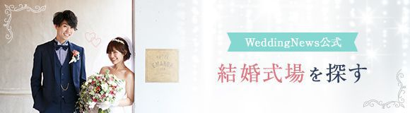 WeddingNews式場検索