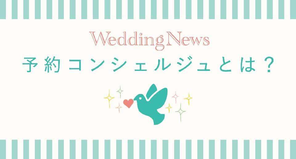 【便利でお得!】ウェディングニュースの「予約コンシェルジュ」のカバー写真 0.5375