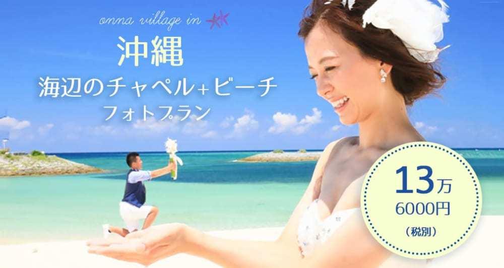 今なら土日追加料金なし【沖縄】海辺のチャペル+ビーチ フォトプラン♩13万6000円のカバー写真 0.532