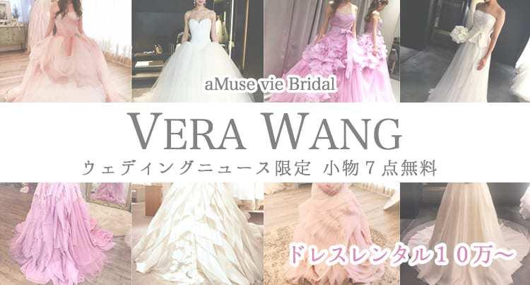 【WN限定♡小物7つ無料】VERA WANG(ヴェラウォン)が10万円からレンタルできるaMuse vie Bridalのドレスカタログ22着**のカバー写真