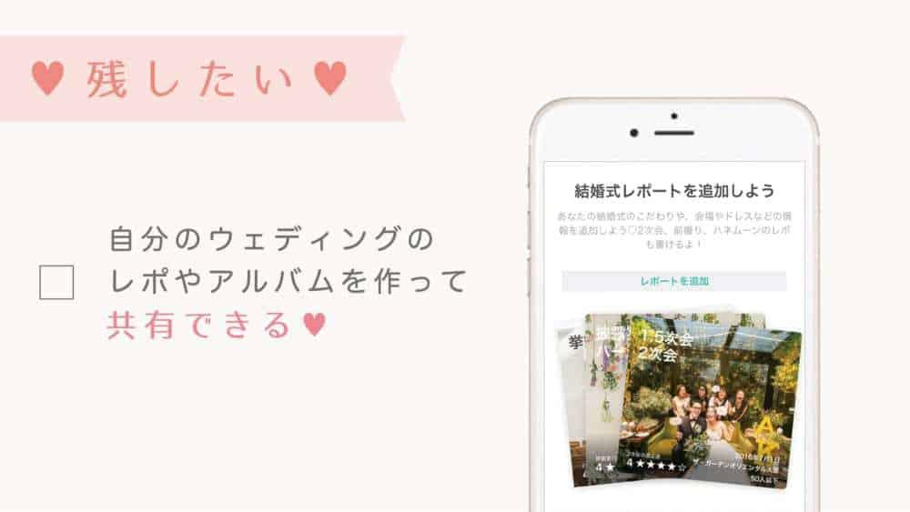 #日本中の花嫁さんと繋がれる♪*ウェディングニュースMYレポとは♡?のカバー写真 0.563
