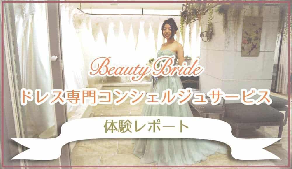 BeautyBride(ビューティブライド)でウェディングドレス選びを体験してきた♡のカバー写真 0.58