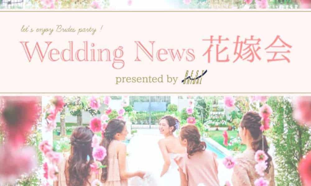 オトナかわいい**WeddingNews花嫁会♡presented by ベストブライダルを開催します♩*のカバー写真