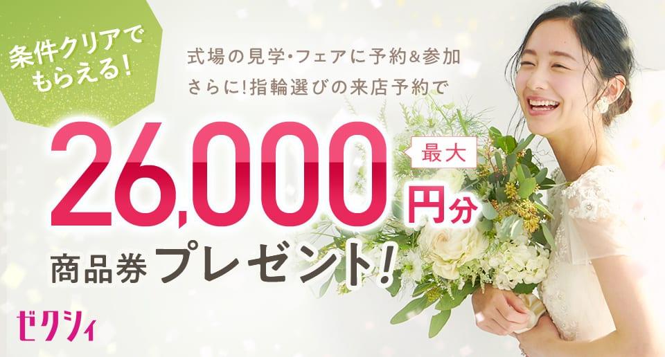 【2021年3月】ゼクシィキャンペーンで最大28,000円の特典をもらう方法*のカバー写真