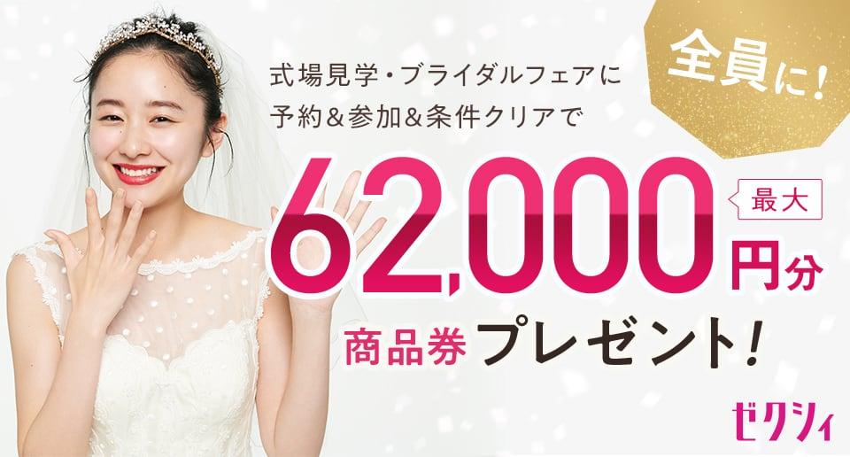 【2021年10月スタート】ゼクシィキャンペーンで最大64,000円の特典をもらう方法*のカバー写真 0.5375