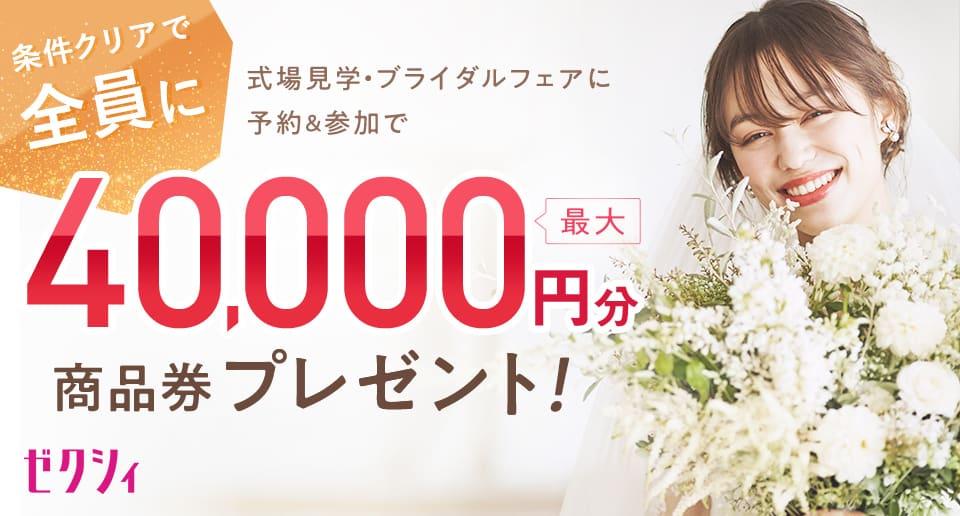 【2020年4月】ゼクシィキャンペーンで最大48,000円の特典をもらう方法*のカバー写真