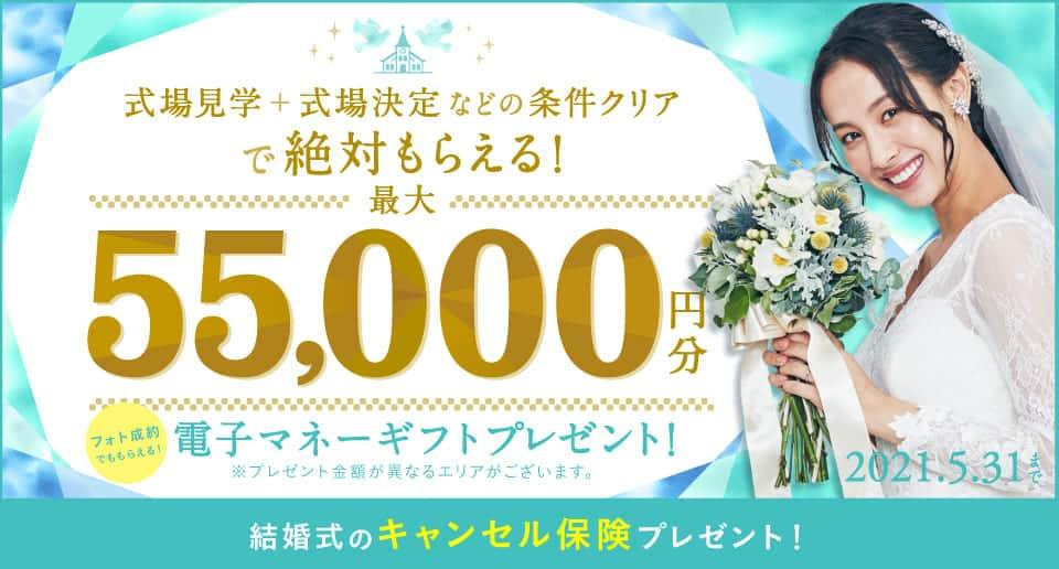 ハナユメのキャンペーン徹底解説!【2021年4月最新】最大55,000円の特典がもらえるお得な方法のカバー写真