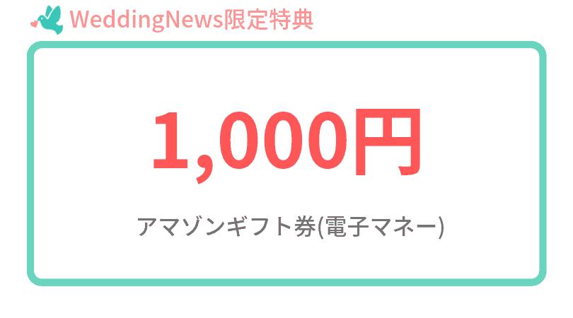 ウェディングニュース限定特典1000円