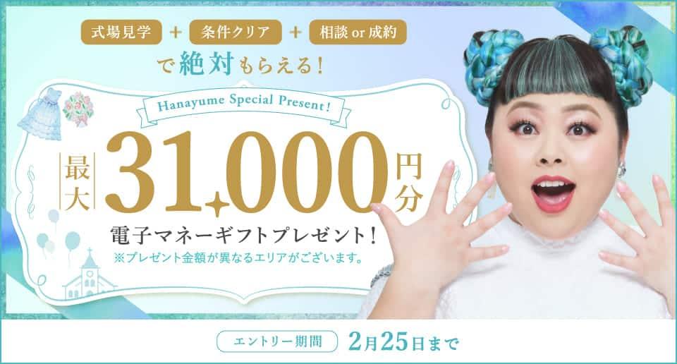 ハナユメのキャンペーン徹底解説!【2021年1月最新】最大32,000円の特典がもらえるお得な方法のカバー写真