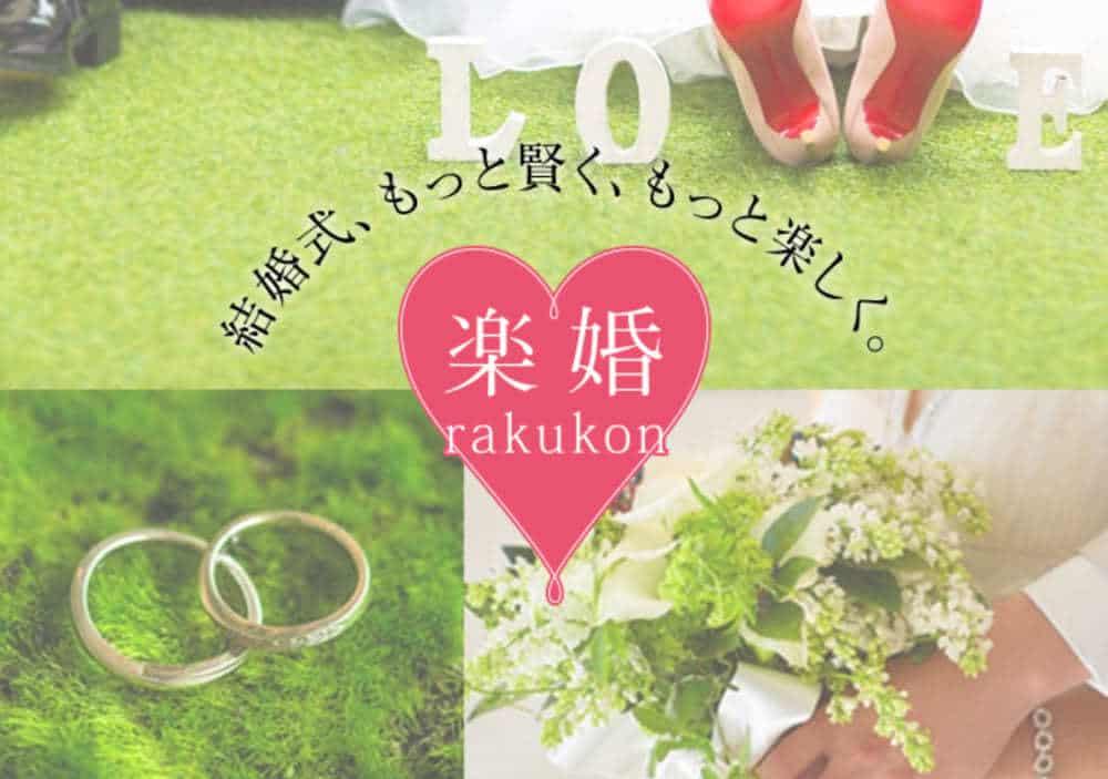 【当サイト限定】成約しなくても貰える楽婚のキャンペーン詳細♩のカバー写真