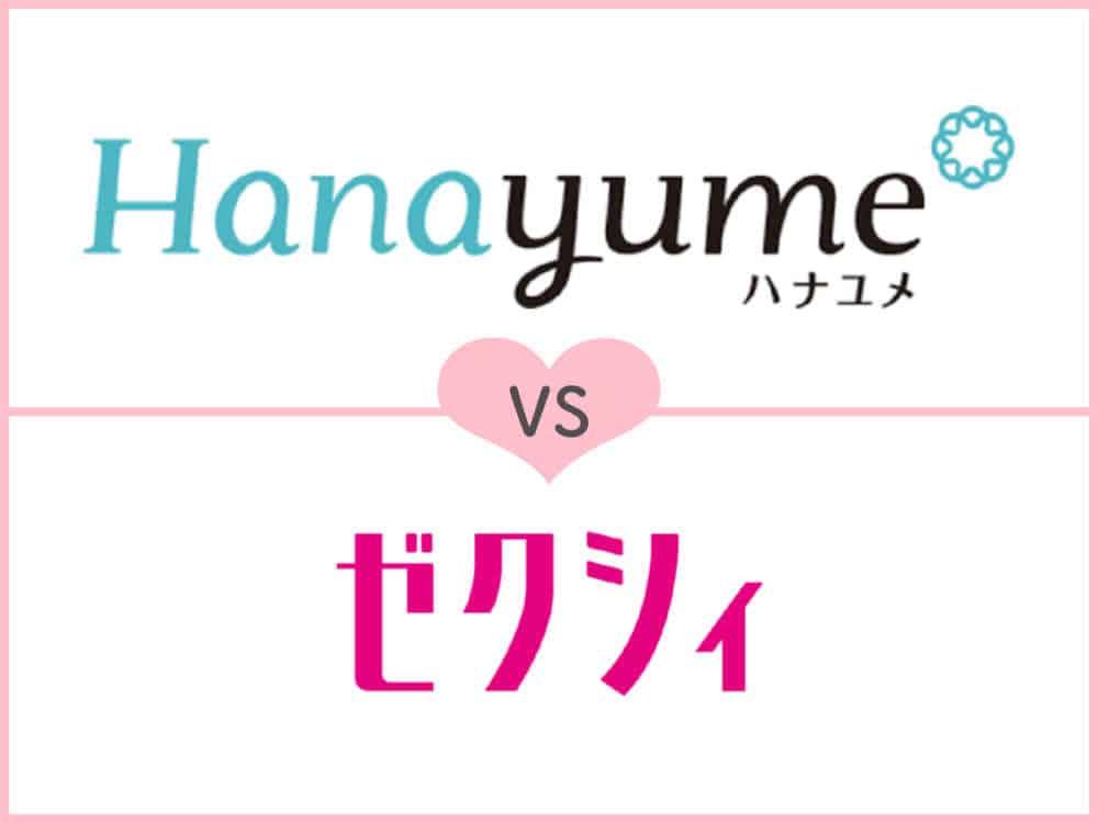 【ハナユメ割】ゼクシィとの違いは?割引サービスや特徴を徹底比較♡のカバー写真