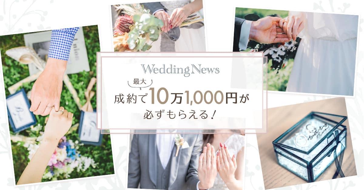 【結婚指輪/婚約指輪】来店だけで貰える♡お得な最新キャンペーンのカバー写真
