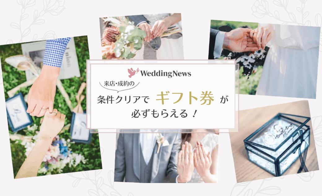 【結婚指輪/婚約指輪】来店だけで貰える♡お得な最新キャンペーンのカバー写真 0.6096153846153847
