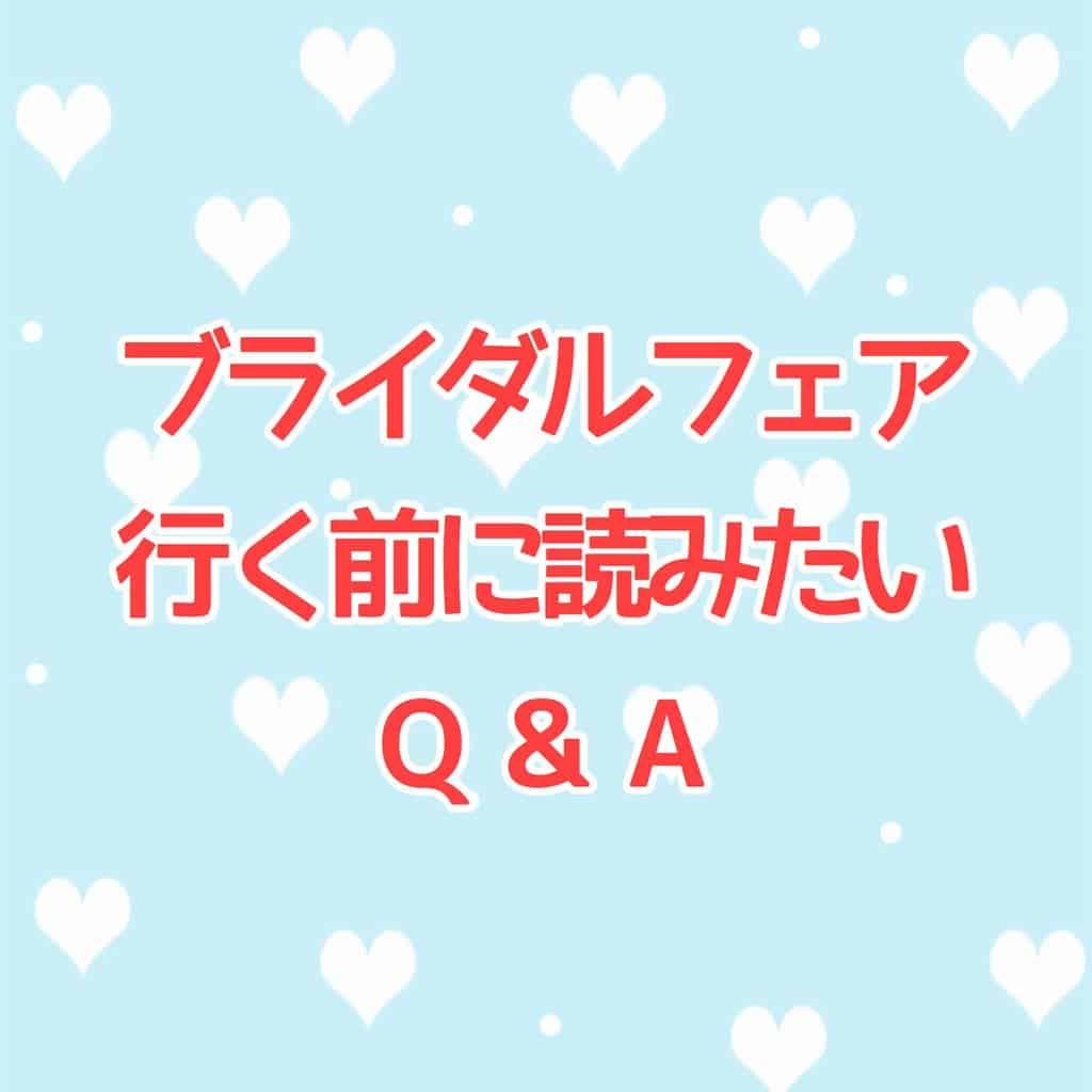 行く前に読みたい♡ブライダルフェアに関するQ&A《23個》のカバー写真 1