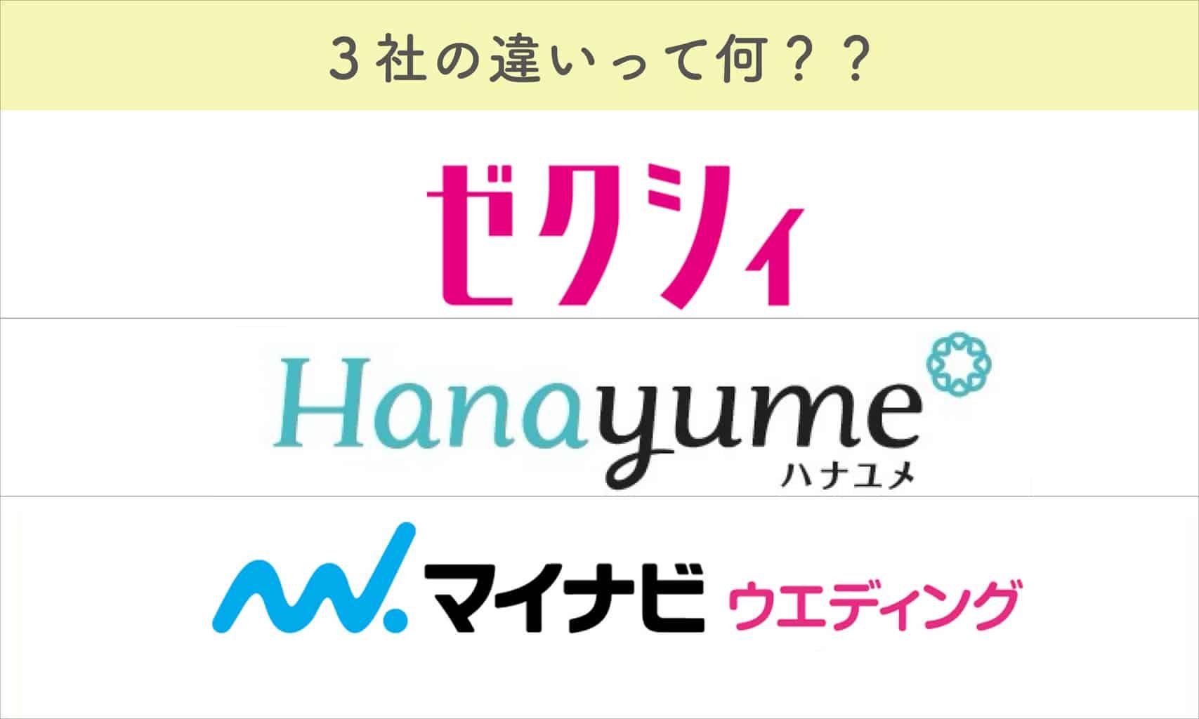 徹底比較!【ゼクシィ・ハナユメ・マイナビウェディング】人気サービス何が違う?のカバー写真