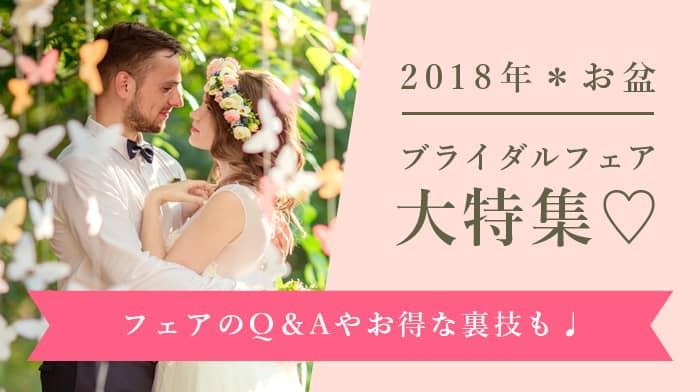 【2018年*お盆】ブライダルフェア大特集♡お得な裏技も紹介♩のカバー写真