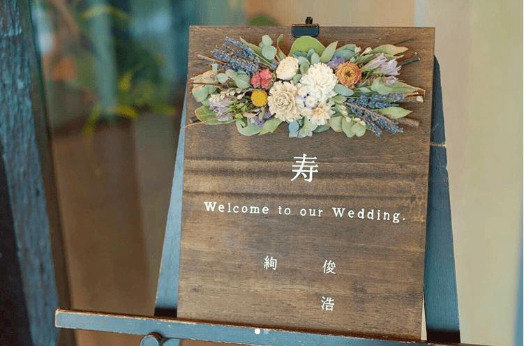 和婚にオススメ♡かわいいウェルカムボードをご紹介♪*のカバー写真 0.6604527296937417