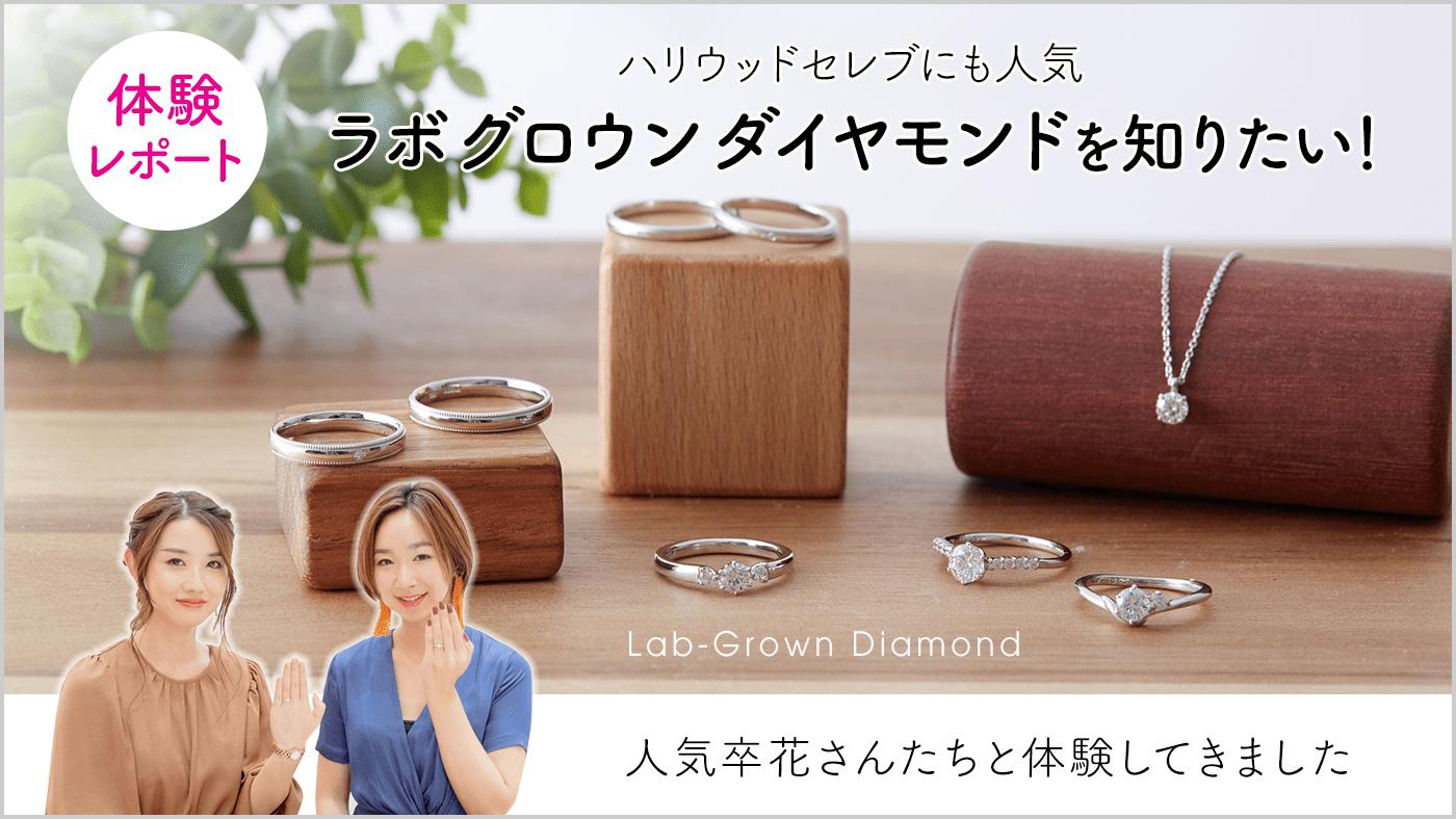 【体験レポ】今海外で話題のダイヤモンドが日本初上陸!のカバー写真