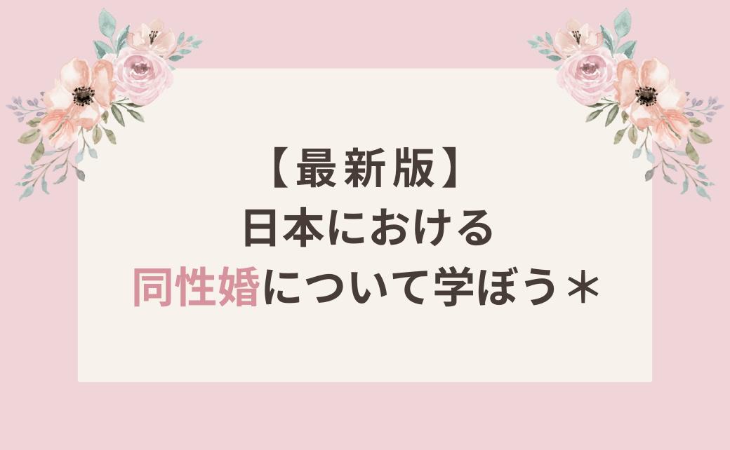 【最新版】日本における同性婚についてを学ぼう**のカバー写真 0.6173076923076923