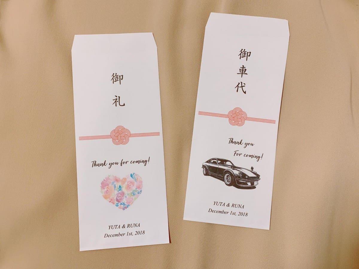 これで完璧♩結婚式のお礼*ゲスト別の金額と渡し方マナーまとめのカバー写真 0.7491666666666666