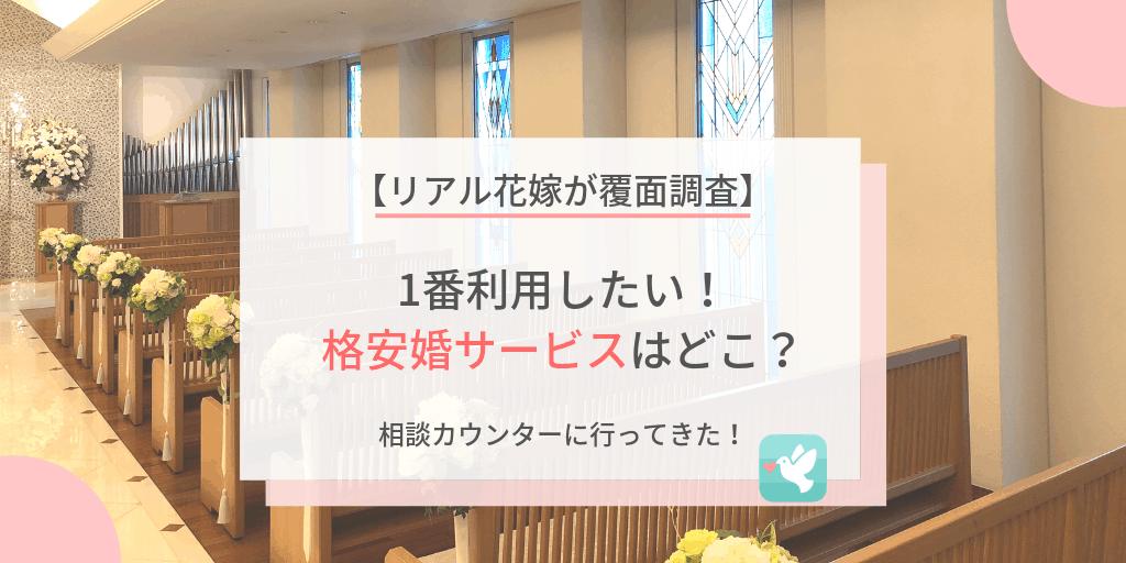 【花嫁ガチ覆面レポ】結婚式を安くしたい人必見!ハナユメ、楽婚、スマ婚、得ナビ全比較のカバー写真