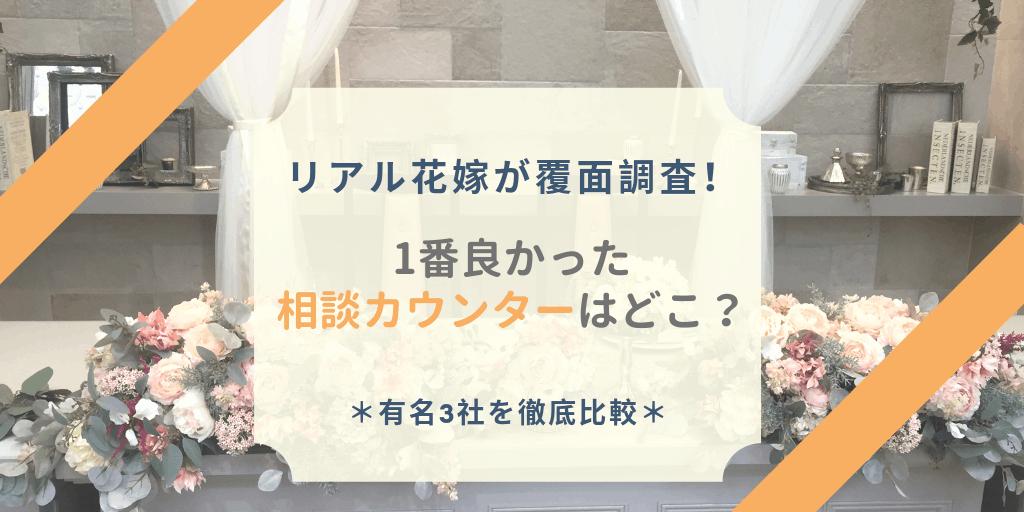 【ガチ覆面レポ】ゼクシィ・マイナビ・ハナユメ一番良かった相談カウンターとは?のカバー写真 0.5