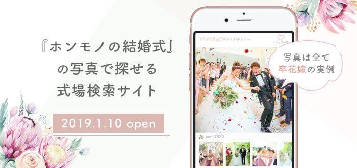 ウェディングニュース式場検索
