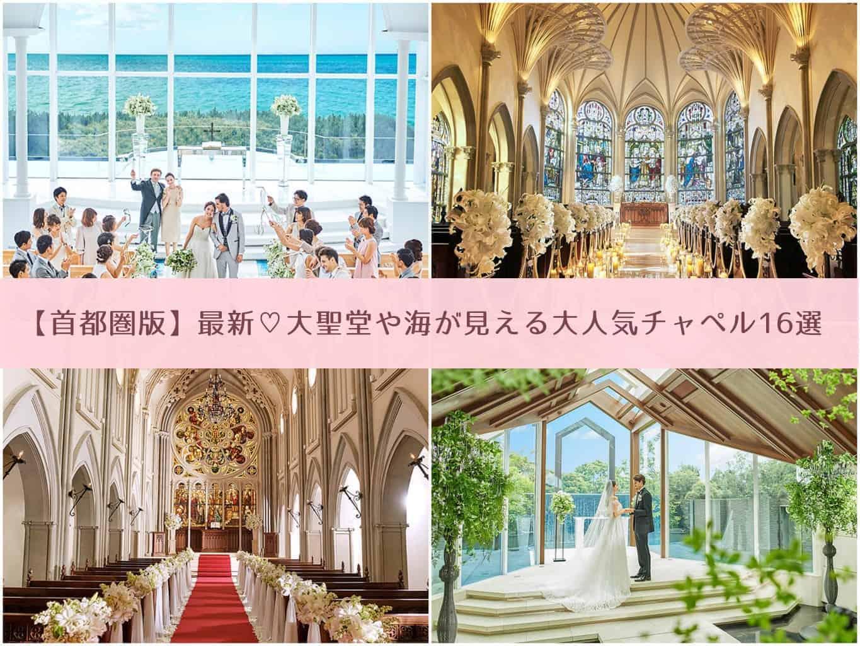 【首都圏版】最新♡大聖堂や海が見える大人気チャペル16選*のカバー写真