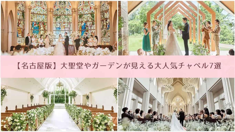 【名古屋版】最新♡大聖堂やガーデンが見える♩大人気チャペル7選*のカバー写真