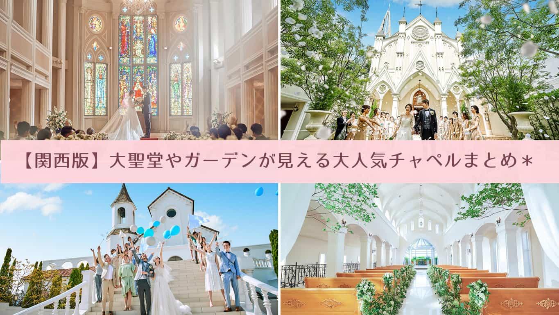 【関西版】最新♡大聖堂やガーデンが見える♩大人気チャペルまとめ*のカバー写真 0.5633699633699634