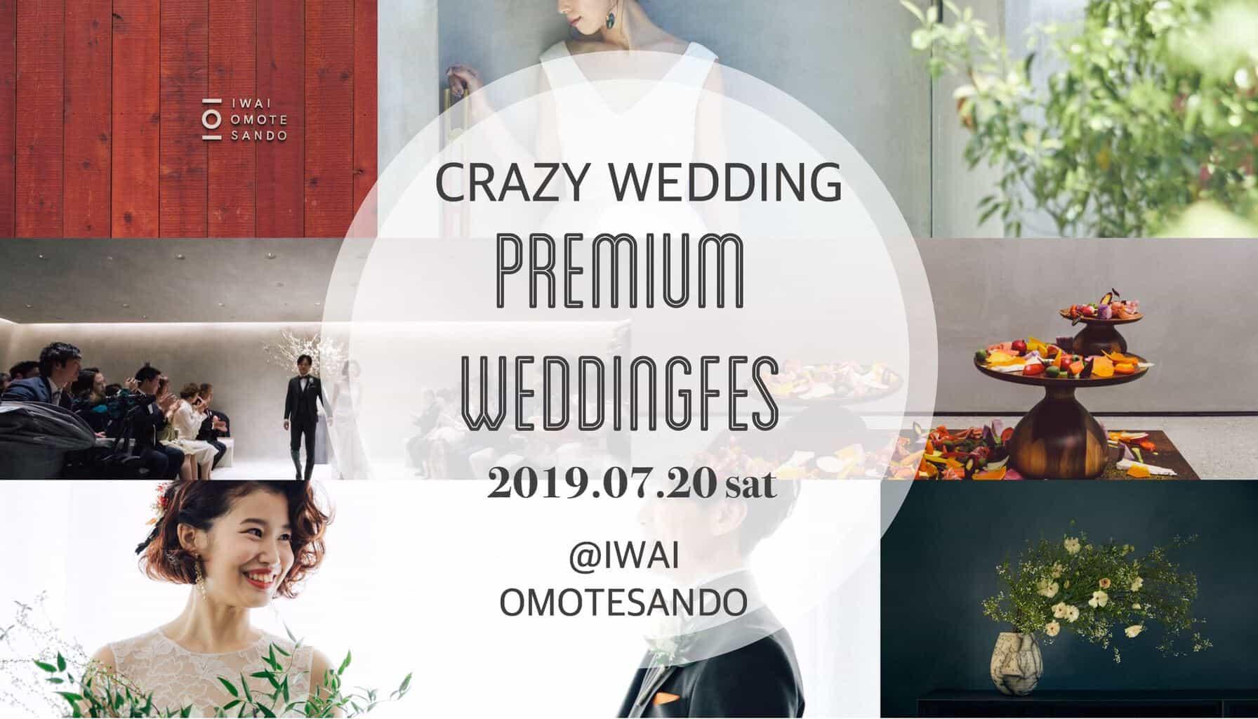 【ふつうの結婚式じゃ満足できないあなたへ】*20組限定*特別なウェディングイベントのご案内のカバー写真