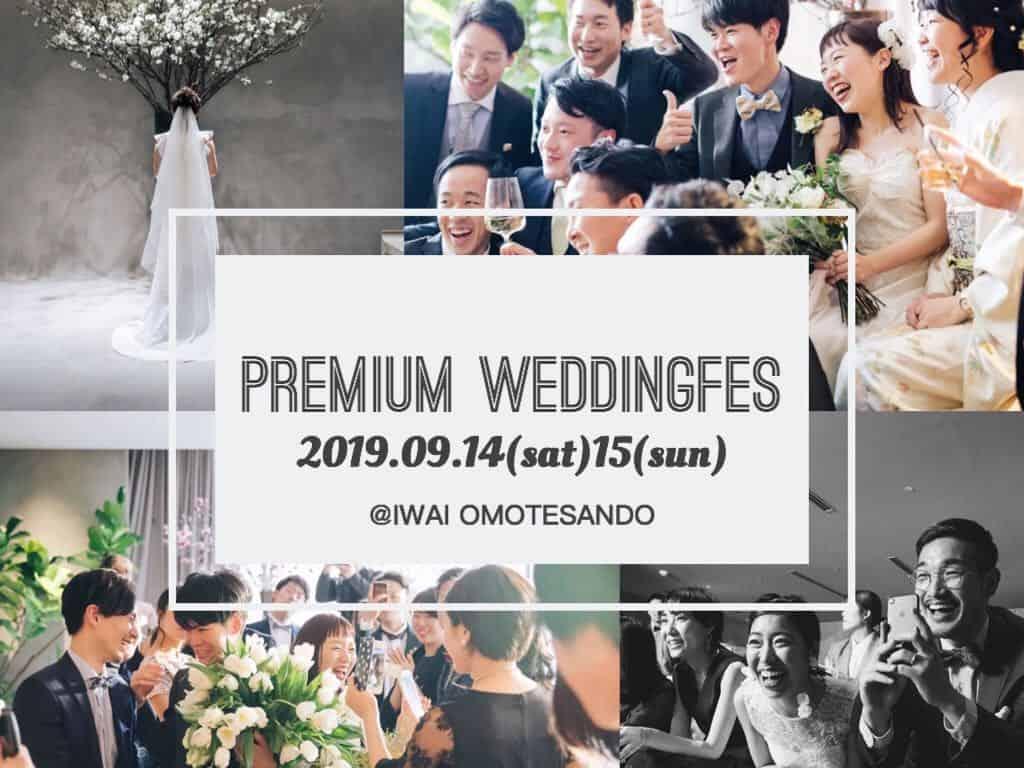 【自分らしい結婚式を探しているあなたへ】各日20組限定 プレミアムブライダルフェアのカバー写真 0.75