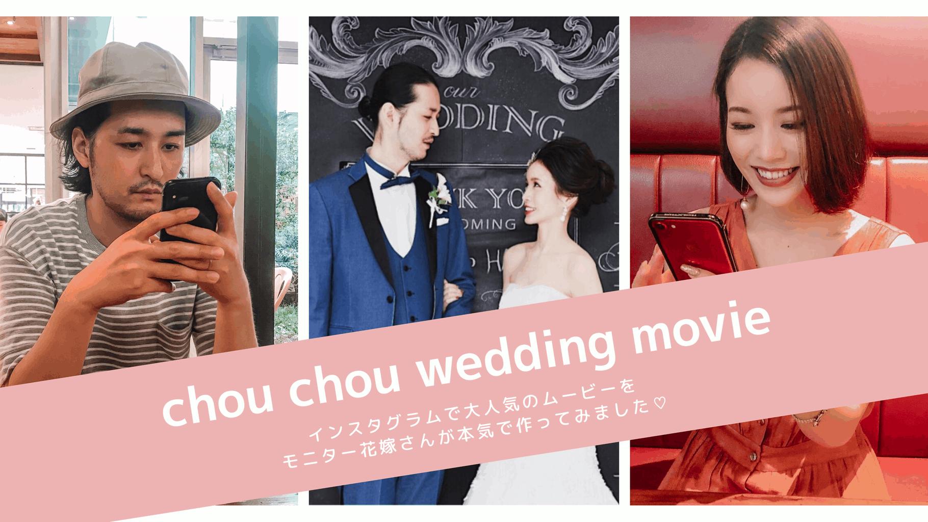 【モニタリング】スマホで簡単♡結婚式のムービーを卒花嫁が実際作ってみました!のカバー写真