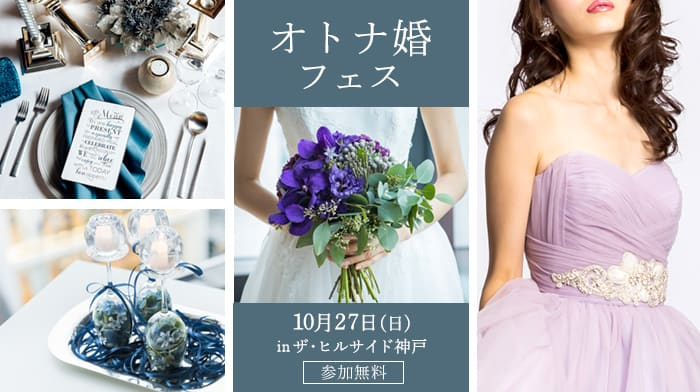 センス溢れるこだわりの結婚式をしたい人必見【オトナ婚フェス】開催!@神戸のカバー写真 0.56