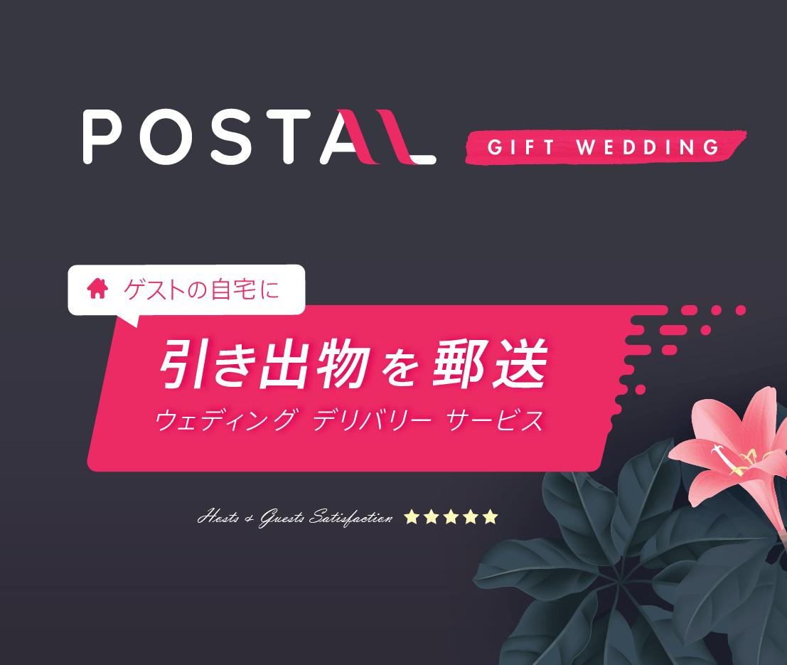 業界初!引き出物3点の郵送サービス「POSTAL」リリースのカバー写真