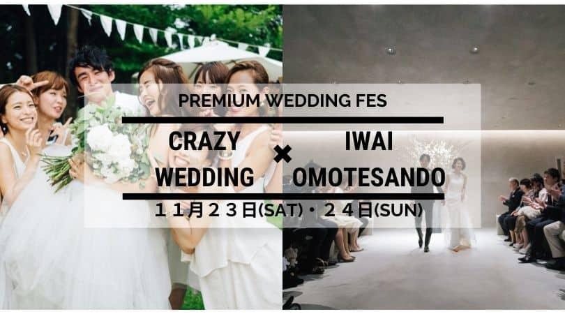 【自分らしい結婚式を探しているあなたに】各日20組限定 プレミアムブライダルフェアのカバー写真