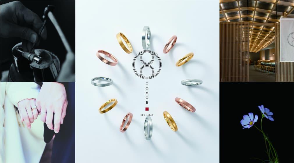 和の伝統技術×シンプルモダン「巴 TOMOE」の結婚指輪・婚約指輪が人気のカバー写真 0.5554455445544555