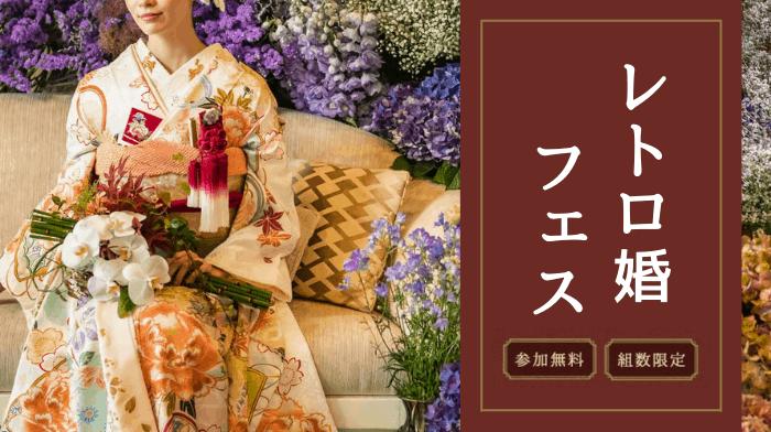関西の人気レトロ会場をまとめてチェックできる【レトロ婚フェス】が開催決定!〈組数限定〉のカバー写真 0.56