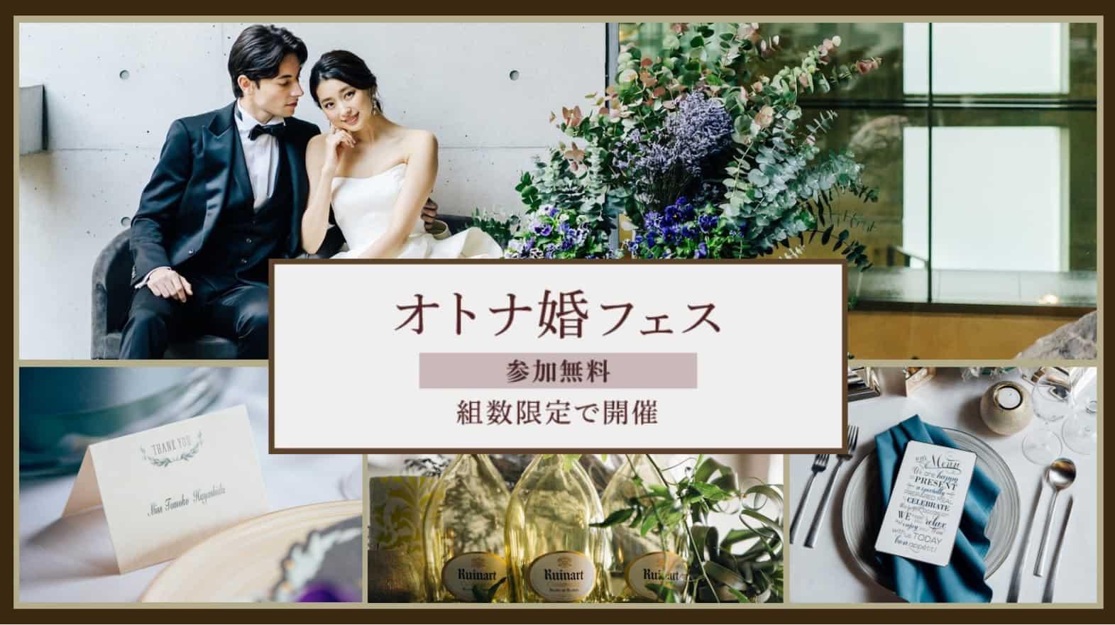 〈組数限定〉センス溢れるこだわりの結婚式場を探している人へ【オトナ婚フェス】が関西3会場で開催決定のカバー写真